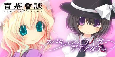 例大祭7新刊バナー