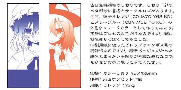 C79しおり